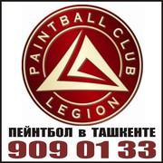 """Пейнтбол Клуб """"LEGION"""" в Ташкенте,  Предложение о сотрудничестве !"""